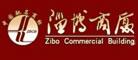 淄博商厦ZBCB